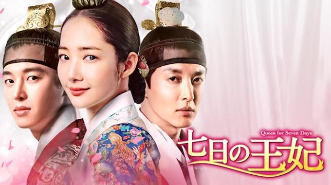 韓国ドラマ『七日の王妃』はNetflix・Hulu・U-NEXTどれで配信?
