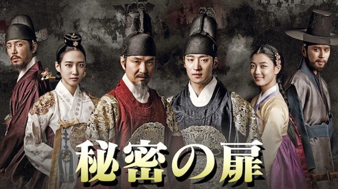 韓国ドラマ『秘密の扉』はNetflix・Hulu・U-NEXT・dTVどれで配信?