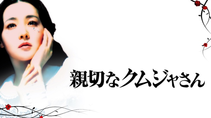 韓国映画『親切なクムジャさん』はNetflix・Hulu・U-NEXT・dTVどれで配信?