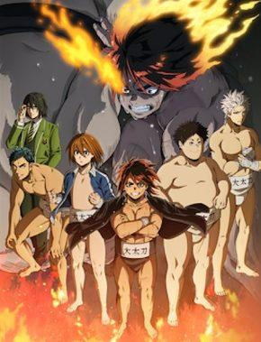 アニメ『火ノ丸相撲』はNetflix・Hulu・U-NEXT・dTVどれで配信?