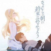 アニメ映画『さよならの朝に約束の花をかざろう』はNetflix・Hulu・U-NEXT・dTVどれで配信?