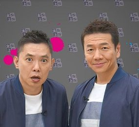 バラエティ番組『太田上田』はNetflix・Hulu・U-NEXT・dTVどれで配信?