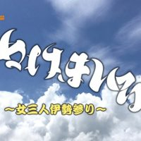 NHKドラマ『ぬけまいる~女三人伊勢参り~』はNetflix・Hulu・U-NEXT・dTVどれで配信?