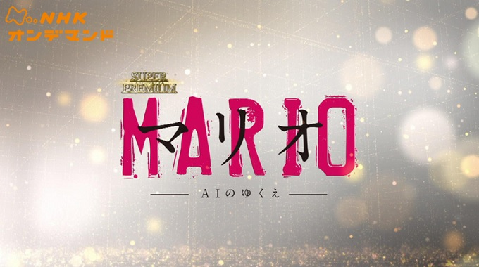 NHKドラマ『マリオ~AIのゆくえ~』はNetflix・Hulu・U-NEXT・dTVどれで配信?
