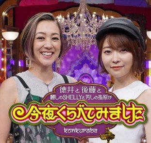 バラエティ番組『徳井と後藤と麗しのSHELLYと芳しの指原が今夜くらべてみました』はNetflix・Hulu・U-NEXT・dTVどれで配信?