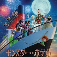 アニメ映画『モンスター・ホテル クルーズ船の恋は危険がいっぱい?!』はNetflix・Hulu・U-NEXT・dTVどれで配信?