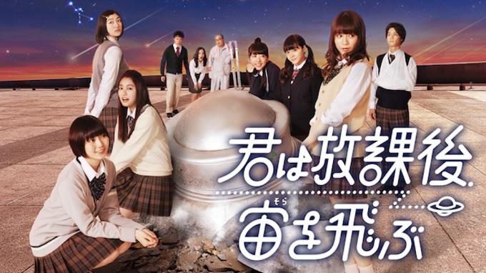 ドラマ『君は放課後、宙を飛ぶ』はNetflix・Hulu・U-NEXT・dTVどれで配信?