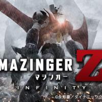 劇場アニメ『マジンガー Z / INFINITY』はNetflix・Hulu・U-NEXT・dTVどれで配信?