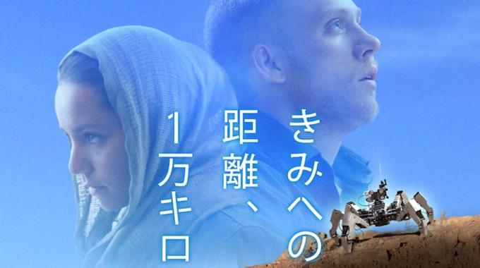 映画『きみへの距離、1万キロ』はNetflix・Hulu・U-NEXT・dTVどれで配信?