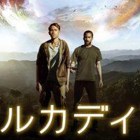 映画『アルカディア』はNetflix・Hulu・U-NEXT・dTVどれで配信?
