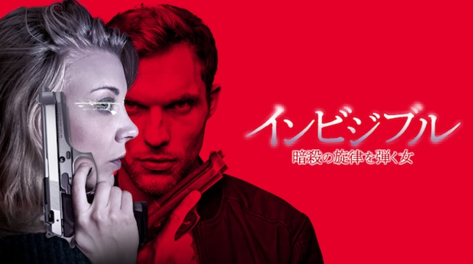 映画『インビジブル 暗殺の旋律を弾く女』はNetflix・Hulu・U-NEXT・dTVどれで配信?