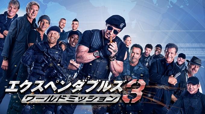 映画『エクスペンダブルズ3 ワールドミッション』はNetflix・Hulu・U-NEXT・dTVどれで配信?