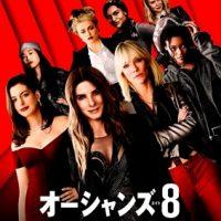 映画『オーシャンズ8』はNetflix・Hulu・U-NEXTどれで配信?