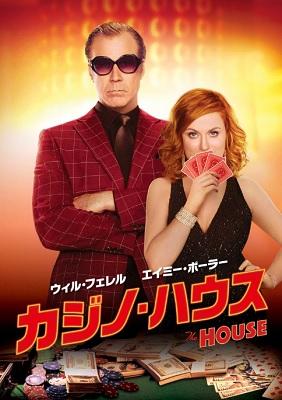 映画『カジノ・ハウス』はNetflix・Hulu・U-NEXT・dTVどれで配信?