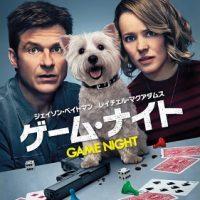 映画『ゲーム・ナイト』はNetflix・Hulu・U-NEXT・dTVどれで配信?