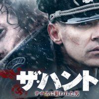 映画『ザ・ハント ナチスに狙われた男』はNetflix・Hulu・U-NEXT・dTVどれで配信?