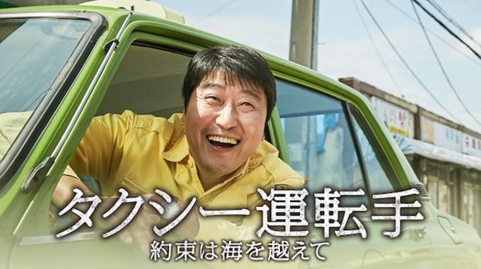 映画『タクシー運転手 ~約束は海を越えて~』はNetflix・Hulu・U-NEXTどれで配信?