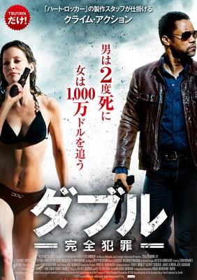 映画『ダブル-完全犯罪-』はNetflix・Hulu・U-NEXT・dTVどれで配信?
