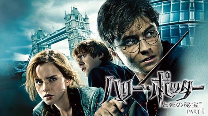 映画『ハリー・ポッターと死の秘宝PART1』はNetflix・Hulu・U-NEXT・dTVどれで配信?