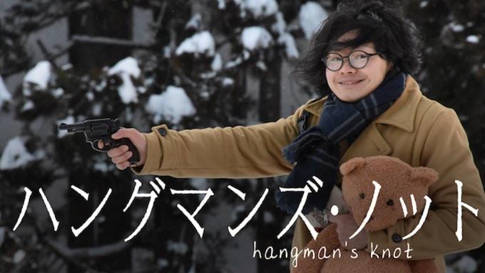 映画『ハングマンズ・ノット』はNetflix・Hulu・U-NEXT・dTVどれで配信?