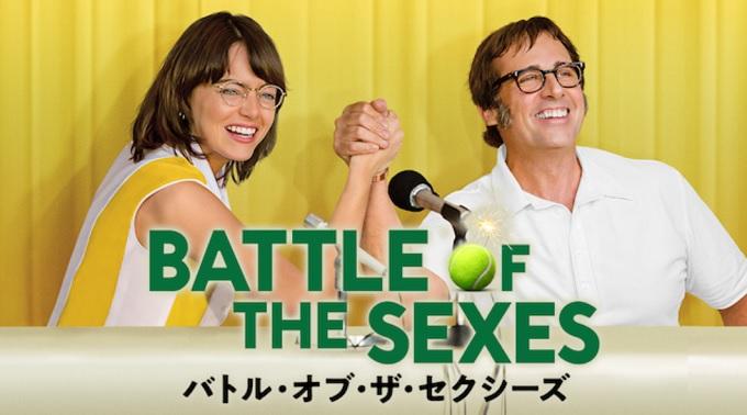映画『バトル・オブ・ザ・セクシーズ』はNetflix・Hulu・U-NEXT・dTVどれで配信?