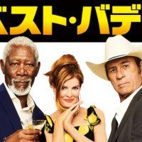 映画『ベスト・バディ』はNetflix・Hulu・U-NEXT・dTVどれで配信?