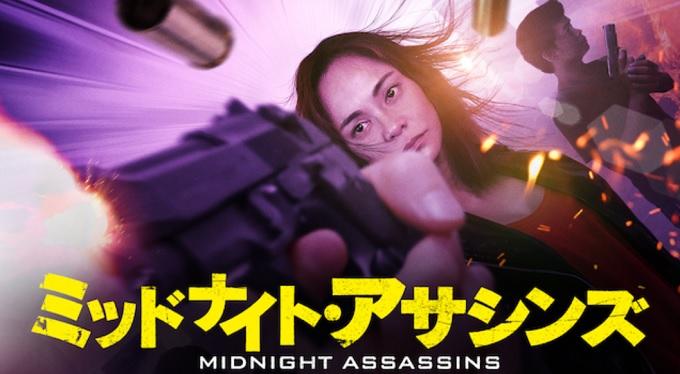 映画『ミッドナイト・アサシンズ』はNetflix・Hulu・U-NEXT・dTVどれで配信?