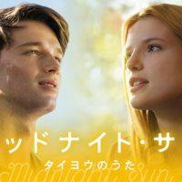 映画『ミッドナイト・サン タイヨウのうた』はNetflix・Hulu・U-NEXTどれで配信?