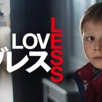 映画『ラブレス』はNetflix・Hulu・U-NEXT・dTVどれで配信?