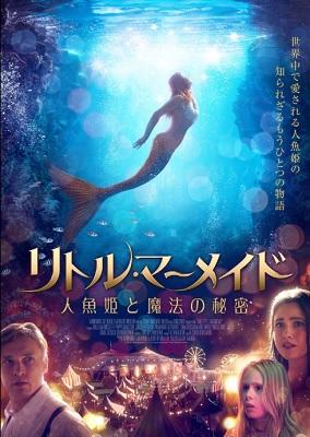 映画『リトル・マーメイド 人魚姫と魔法の秘密』はNetflix・Hulu・U-NEXT・dTVどれで配信?