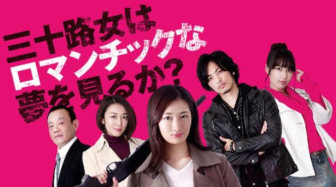 映画『三十路女はロマンチックな夢を見るか?』はNetflix・Hulu・U-NEXT・dTVどれで配信?