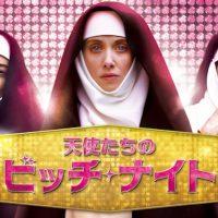 映画『天使たちのビッチ・ナイト』はNetflix・Hulu・U-NEXT・dTVどれで配信?