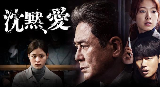 韓国映画『沈黙、愛』はNetflix・Hulu・U-NEXT・dTVどれで配信?