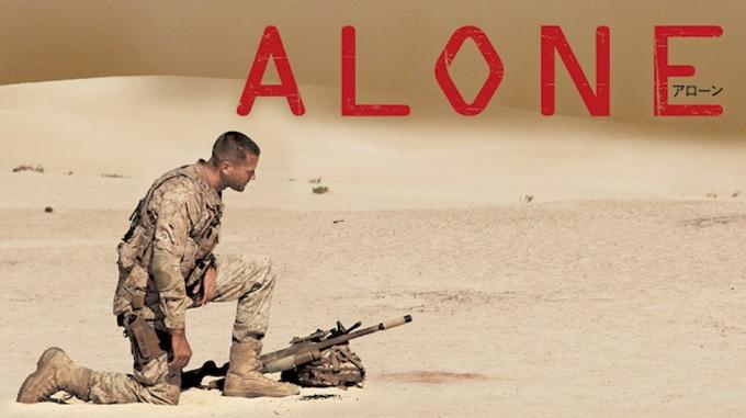 映画『ALONE アローン』はNetflix・Hulu・U-NEXT・dTVどれで配信?