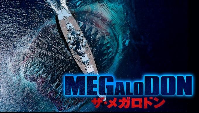 映画『MEGALODON ザ・メガロドン』はNetflix・Hulu・U-NEXT・dTVどれで配信?