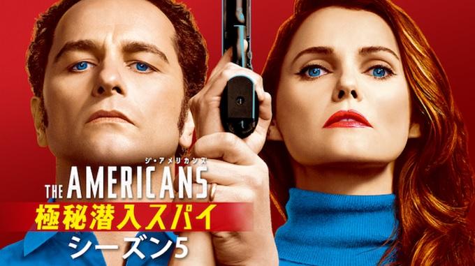 海外ドラマ『ジ・アメリカンズ 極秘潜入スパイ シーズン5』はNetflix・Hulu・U-NEXT・dTVどれで配信?