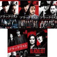 海外ドラマ『ブラックリスト』シリーズはNetflix・Hulu・U-NEXT・dTVどれで配信?