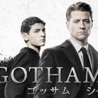 海外ドラマ『GOTHAM/ゴッサム シーズン4』はNetflix・Hulu・U-NEXTどれで配信?
