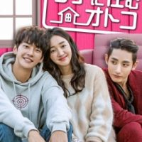 韓国ドラマ『ウチに住むオトコ』はNetflix・Hulu・U-NEXT・dTVどれで配信?