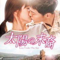 韓国ドラマ『太陽の末裔 Love Under The Sun』はNetflix・Hulu・U-NEXT・dTVどれで配信?
