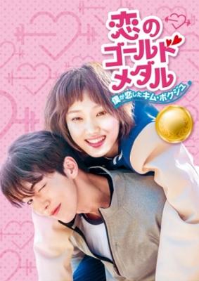 韓国ドラマ『恋のゴールドメダル~僕が恋したキム・ボクジュ~』はNetflix・Hulu・U-NEXT・dTVどれで配信?