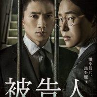 韓国ドラマ『被告人』はNetflix・Hulu・U-NEXT・dTVどれで配信?