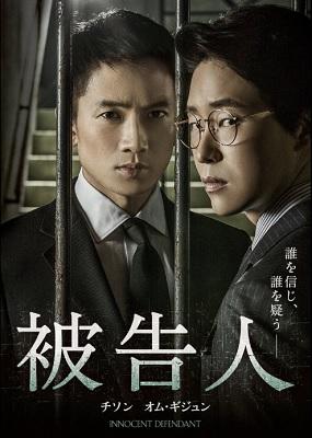 韓国ドラマ『被告人』はNetflix・Hulu・U-NEXTどれで配信?
