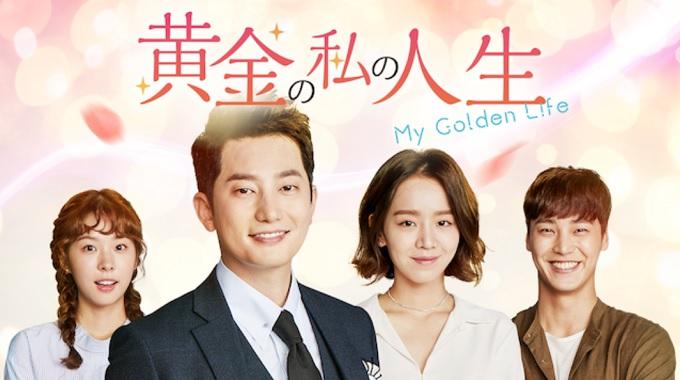 韓国ドラマ『黄金の私の人生』はNetflix・Hulu・U-NEXT・dTVどれで配信?
