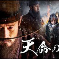 韓国映画『天命の城』はNetflix・Hulu・U-NEXT・dTVどれで配信?