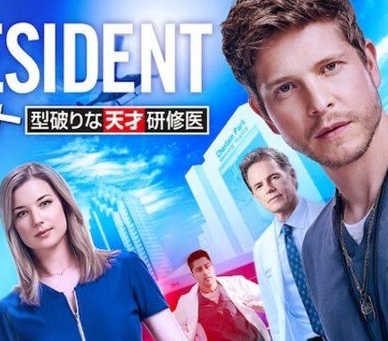 海外ドラマ『レジデント 型破りな天才研修医』はNetflix・Hulu・U-NEXT・dTVどれで配信?