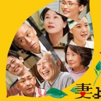 映画『妻よ薔薇のように 家族はつらいよIII』はNetflix・Hulu・U-NEXT・dTVどれで配信?