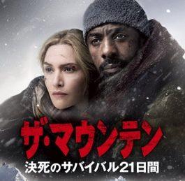 映画『ザ・マウンテン 決死のサバイバル21日間』はNetflix・Hulu・U-NEXT・dTVどれで配信?