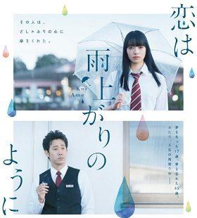 実写映画『恋は雨上がりのように』はNetflix・Hulu・U-NEXT・dTVどれで配信?