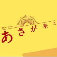 NHKドラマ『あさが来た』はNetflix・Hulu・U-NEXT・dTVどれで配信?